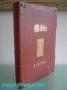Matthäus Merian Kupferbibel BIBEL Faksimile CORON 2002