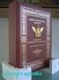SCHÄTZE D.RUSSISCHEN NATIONALBIBLIOTHEK Faksimile CORON